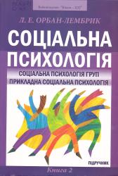 Соціальна психологія. Книга 2 - фото обкладинки книги