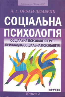 Соціальна психологія. Книга 2 - фото книги
