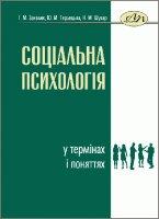 Соціальна психологія у термінах і поняттях - фото обкладинки книги
