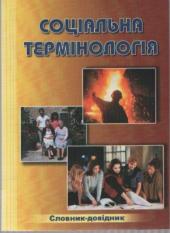 Соціальна термінологія: словник-довідник - фото обкладинки книги