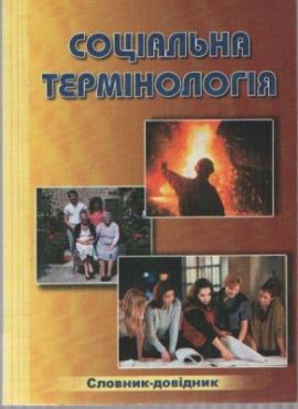 Соціальна термінологія: словник-довідник - фото книги