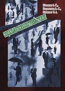 Соціально-психологічний тренінг - фото книги