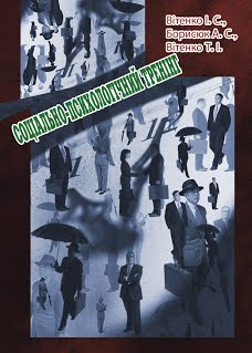 Книга Соціально-психологічний тренінг