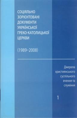 Соціально зорієнтовані документи Української Греко-Католицької Церкви (1989-2008) - фото книги