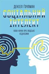Соціальний інтелект. Нова наука про людські відносини - фото обкладинки книги