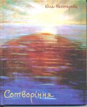 Сотворіння - фото обкладинки книги