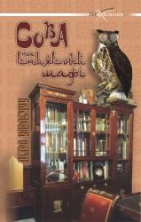 Сова на книжковій шафі: Переспіви та переклади - фото обкладинки книги