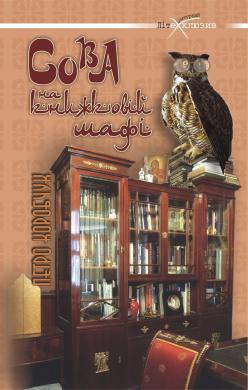 Сова на книжковій шафі: Переспіви та переклади - фото книги