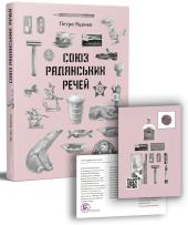 Союз Радянських Речей - фото обкладинки книги