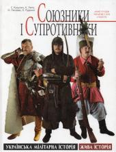 Союзники і супротивники - фото обкладинки книги