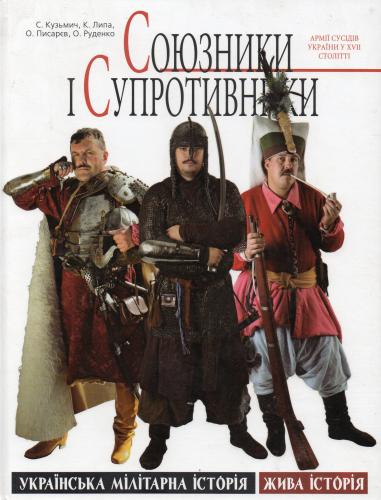 Книга Союзники і супротивники