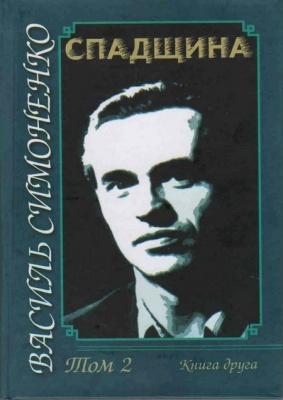 Книга Спадщина