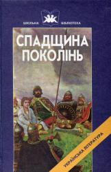 Спадщина поколінь - фото обкладинки книги