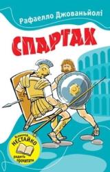 Спартак - фото обкладинки книги