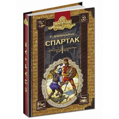 Книга Спартак