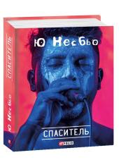 Спаситель - фото обкладинки книги