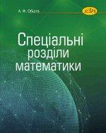 Спеціальні розділи математики - фото обкладинки книги