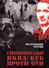 Спецоперації НКВД-КГБ проти ОУН - фото обкладинки книги