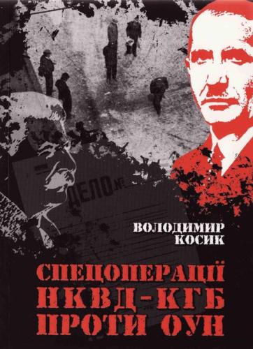 Книга Спецоперації НКВД-КГБ проти ОУН