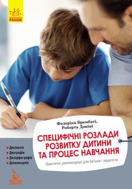 Специфічні розлади розвитку дитини та процес навчання. Практичні рекомендації для батьків і педагогів - фото книги