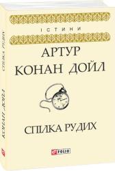 Спілка рудих - фото обкладинки книги