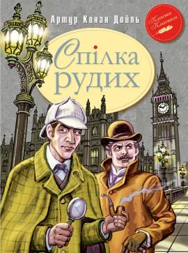 Спілка Рудих та інші пригоди Шерлока Холмса - фото книги