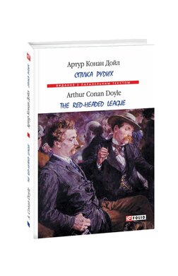 Спілка рудих / Тhe Red-Headed League - фото книги