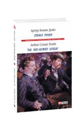Спілка рудих / Тhe Red-Headed League - фото обкладинки книги