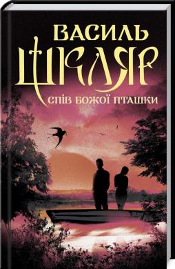 Спів Божої пташки - фото книги