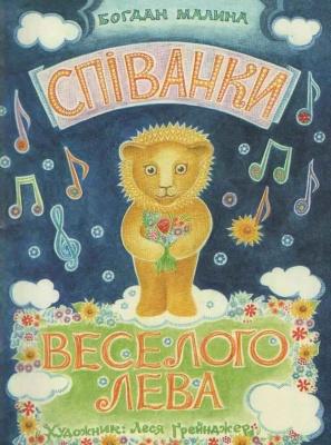 Книга Співанки веселого лева