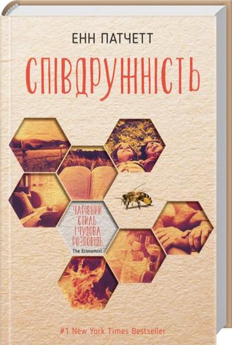 Книга Співдружність