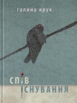 Співіснування - фото обкладинки книги