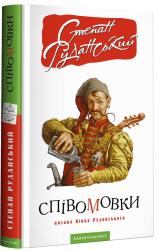 Співомовки козака Вінка Руданського - фото обкладинки книги