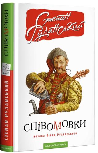 Книга Співомовки козака Вінка Руданського