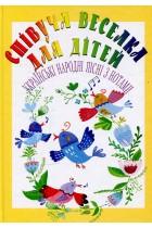 Співуча веселка для дітей - фото обкладинки книги
