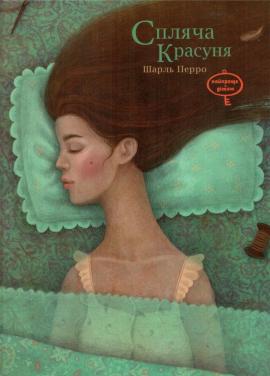 Спляча красуня - фото книги