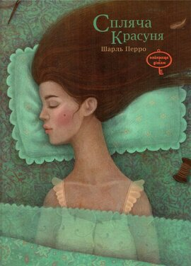 Книга Спляча красуня