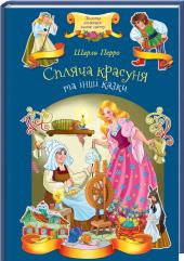 Спляча красуня та інші казки - фото обкладинки книги