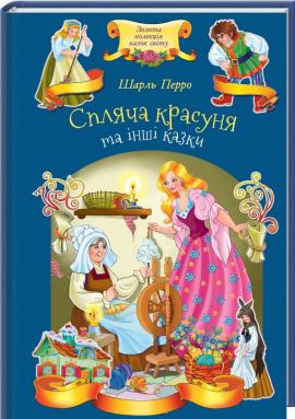 Спляча красуня та інші казки - фото книги