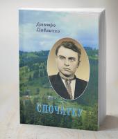 Спочатку - фото обкладинки книги