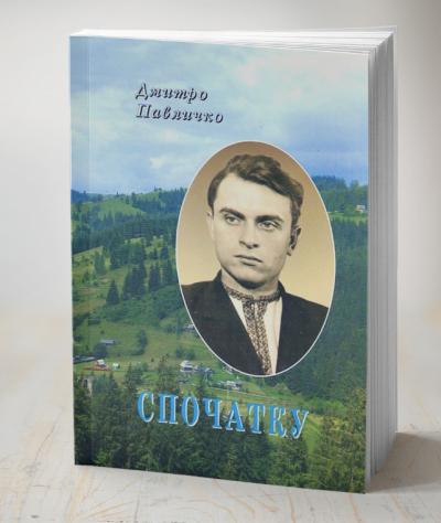 Книга Спочатку