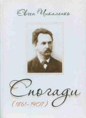 Спогади (1861-1907) - фото обкладинки книги