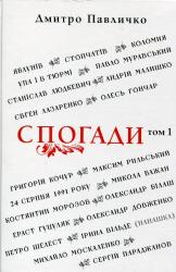 Спогади - фото обкладинки книги
