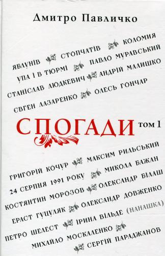 Книга Спогади