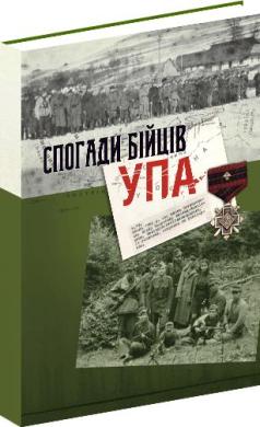 Спогади бійців УПА - фото книги
