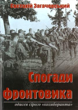 """Спогади фронтовика: Одисея сірого """"коляборанта"""" - фото книги"""