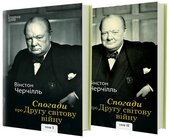 Спогади про Другу світову війну. У 2х томах - фото обкладинки книги