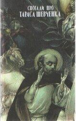 Спогади про Тараса Шевченка