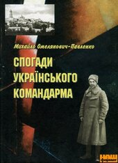 Спогади українського командарма - фото обкладинки книги