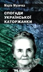 Спогади української каторжанки - фото обкладинки книги